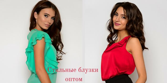 Блузки оптом в Новосибирске