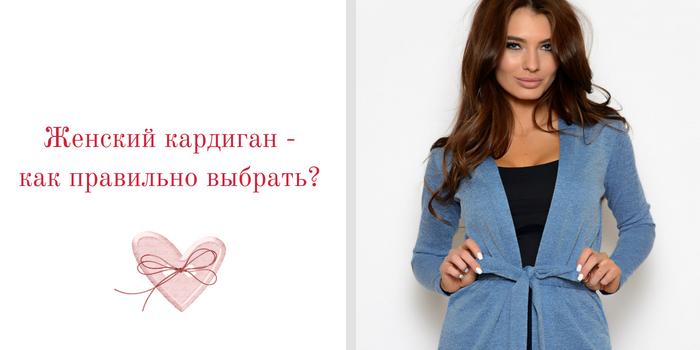 Женские кардиганы - как правильно выбрать?