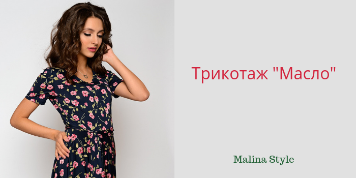 Женская одежда из трикотажа масло