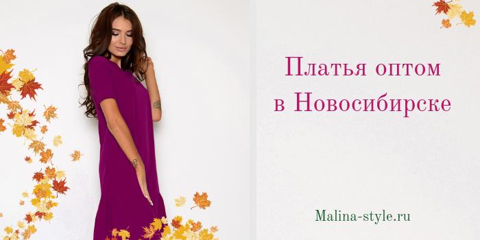 Платья оптом в Новосибирске с доставкой по России