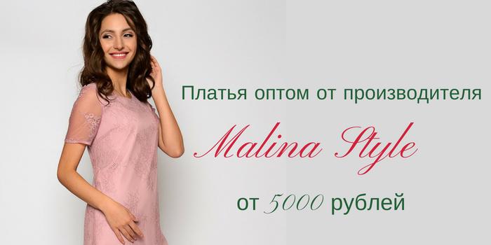 Платья оптом от производителя Malina Style