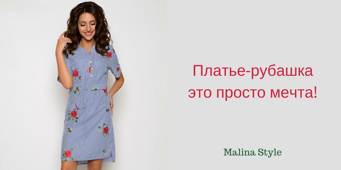 Платье-рубашка красиво и удобно!
