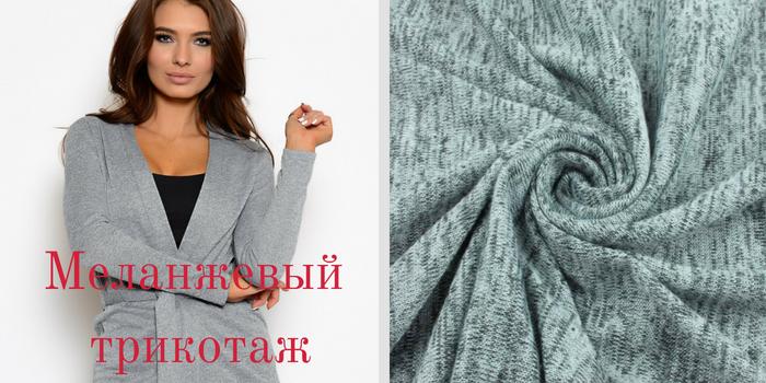 Женская одежда из меланжевого трикотажа