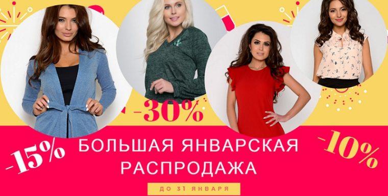 Большая распродажа женской одежды оптом