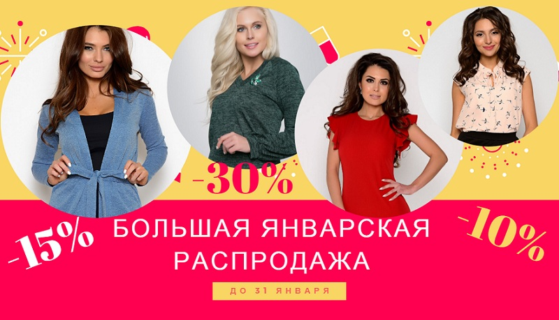 распродажа женской одежды оптом